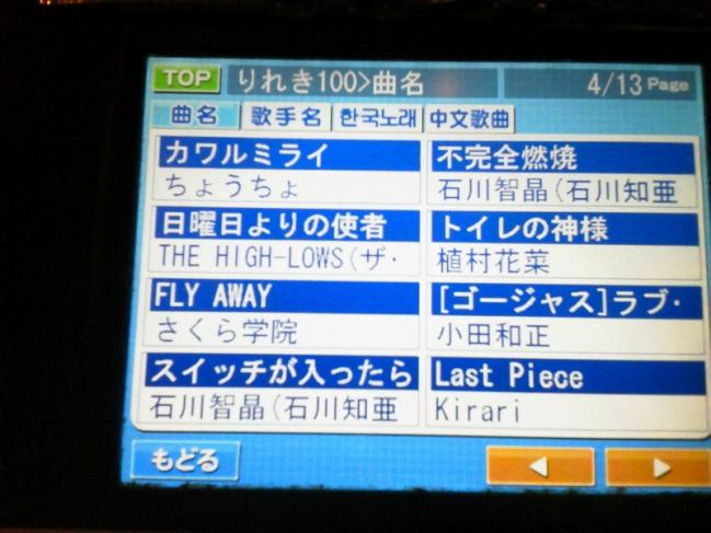 20110819_カラオケ-004