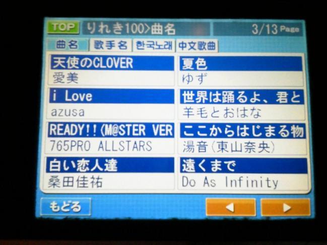 20110819_カラオケ-005