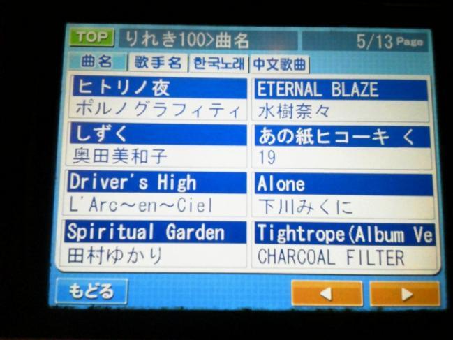 20110819_カラオケ-003