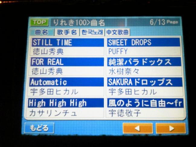 20110819_カラオケ-002