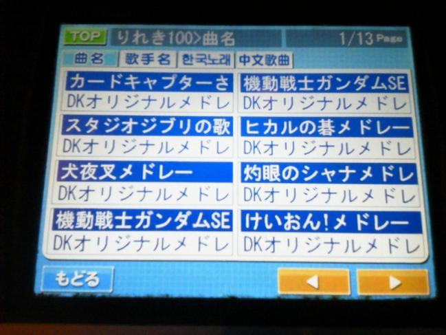 20110819_カラオケ-010