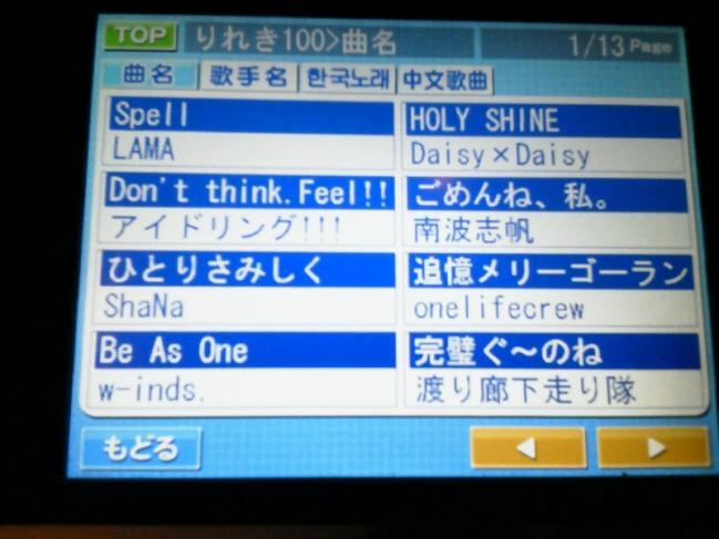 20110819_カラオケ-009