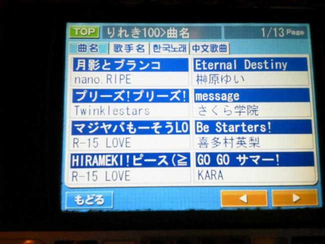 20110819_カラオケ-007