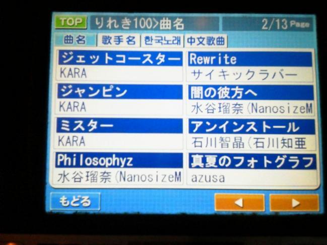 20110819_カラオケ-006