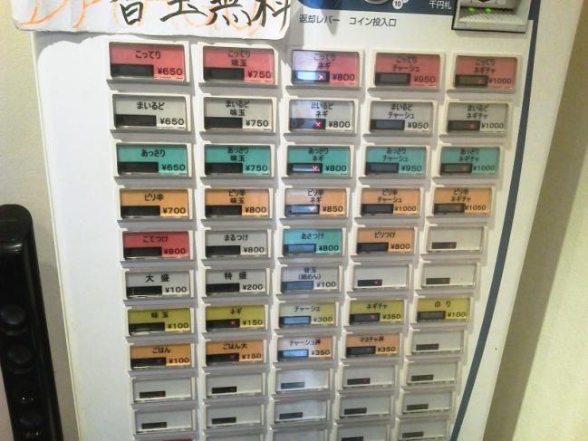 20110820_らーめんどらごん-001