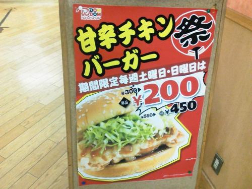 20110827_ドムドムハンバーガー上溝店-002