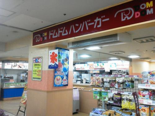 20110827_ドムドムハンバーガー上溝店-001