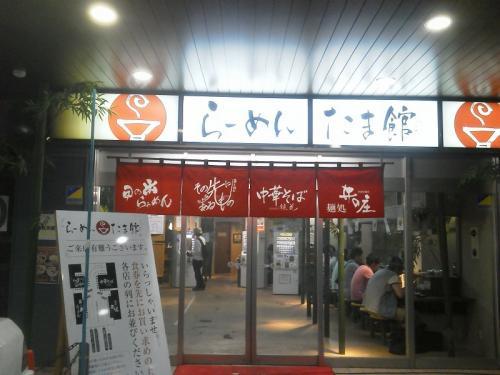 20110828_らーめんたま館-001