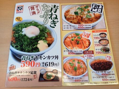 20110829_かつや相模原橋本店-001