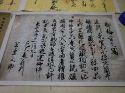 木地師文書2小