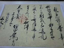 木地師文書4小