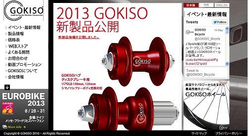gokisosatoblog.jpg