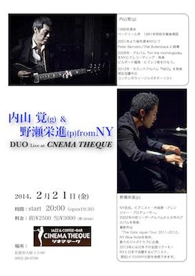 PDF・2-21(金)佐賀・シネマテーク