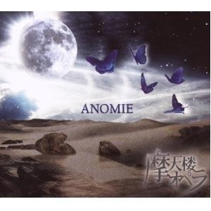 摩天楼オペラ / ANOMIE