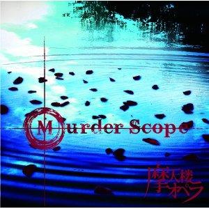 摩天楼オペラ / Murder Scope