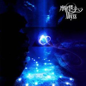 摩天楼オペラ / Abyss