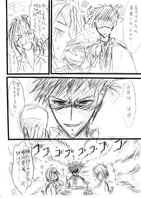 taigahieyosi5.jpg