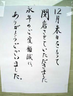 画像:佐野屋閉店のお知らせ