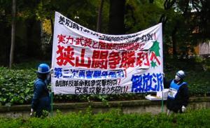 日比谷公園の解放派