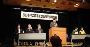 狭山事件再審三多摩集会2013年2月7日