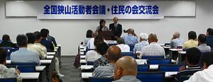 2013/7/29=狭山事件活動者会議