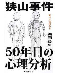 狭山事件50年目の心理分析:カバー