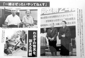石川一雄さん両親のパネル写真