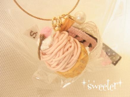 桜モンブラン2