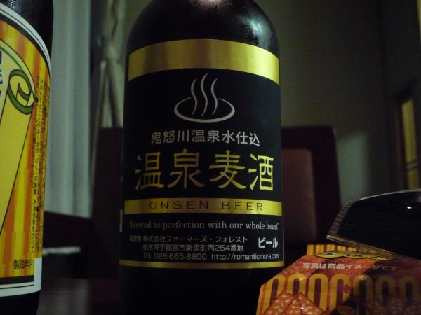 温泉仕込みの鬼怒川ビール。こっちがおススメ。