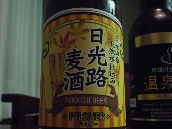 あっさりした飲み味の日光路ビール