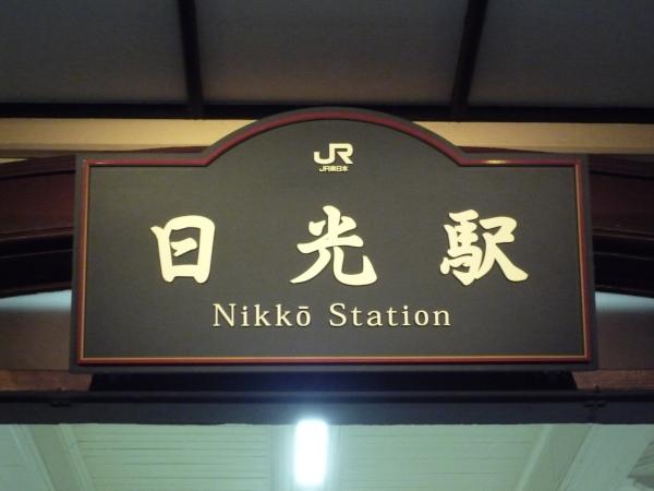 日光駅看板