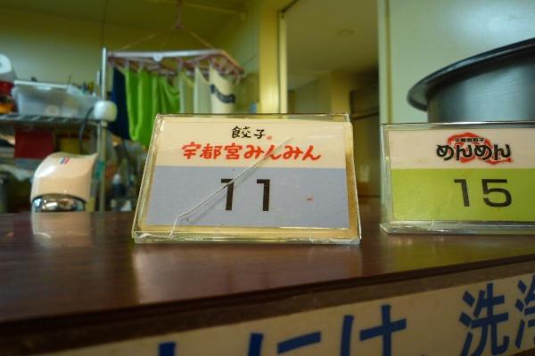 これが番号札。