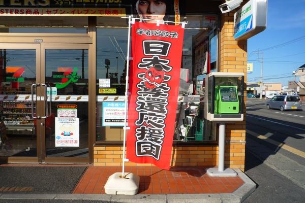 餃子日本一奪還へ…