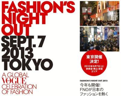 ファッションズナイトアウト2013