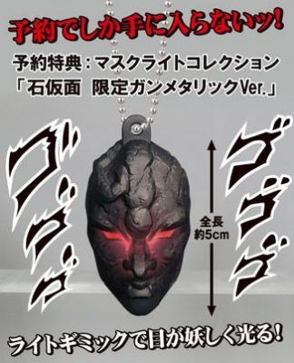 マスクライトコレクション 石仮面 限定ガンメタリックカラーVer.