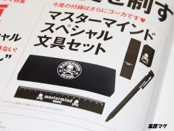 マスターマインド × SENSE スペシャル文具セット