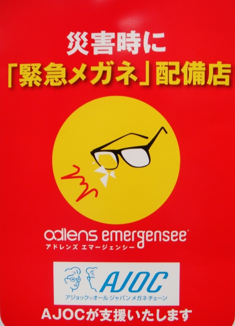 緊急メガネ 2012-08-22 004 (463x640)