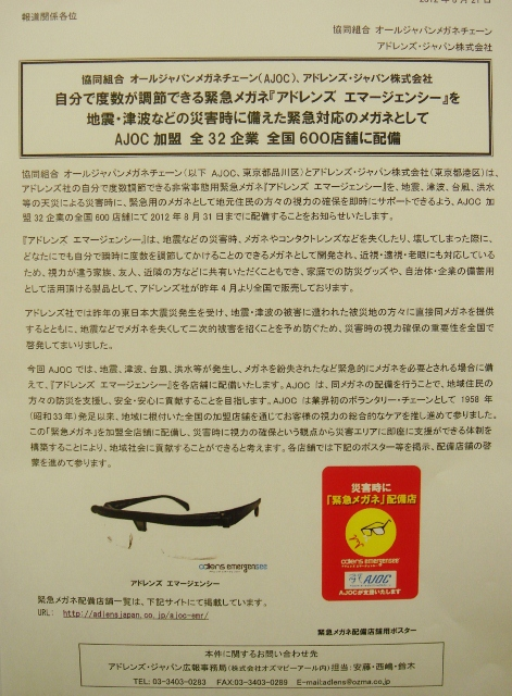 緊急メガネ 2012-08-22 007 (471x640)