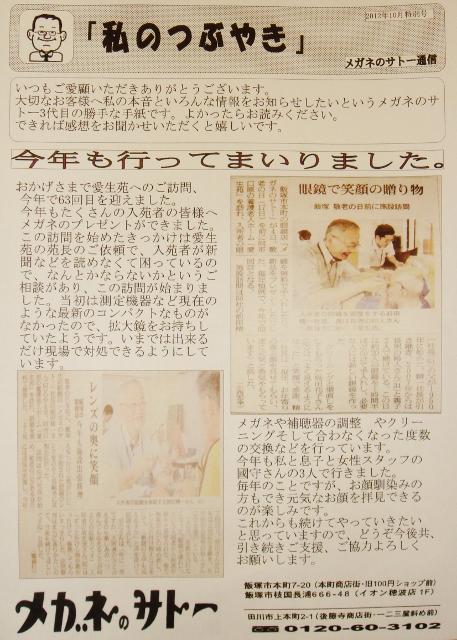 私のつぶやき情報紙H24.9 2012-09-29 002 (457x640)
