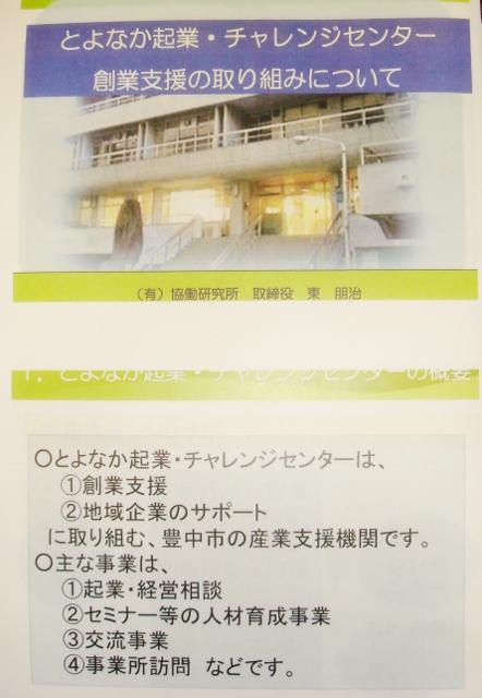創業支援事業とよなかの取組資料表紙 2012-10-30 002 (442x640)