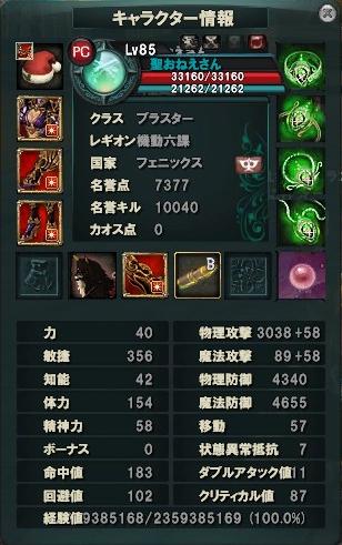 風+終末+3rd