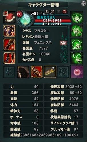 水+終末+3rd