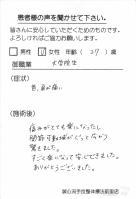 2012.8.21吉本麻衣