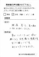 2012.9.10戸田道代