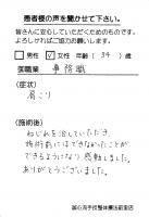 2012.9.19山下礼子