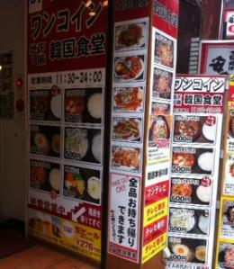下北500円韓国料理