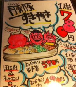 豚豚すき焼きメニュー