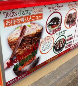 kebabメニュー