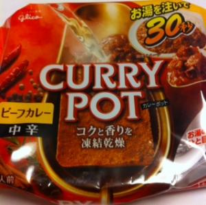 currypotビーフ