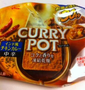 currypotチキン
